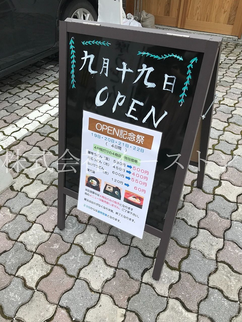 鹿児島市荒田2丁目にうどん屋さん「薩摩製麺所」OPEN!