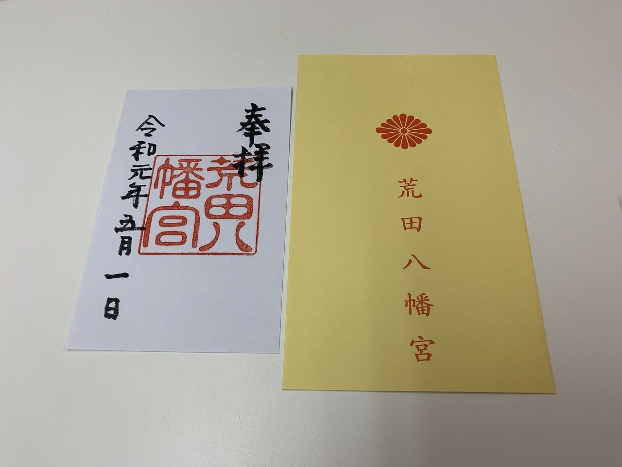 荒田八幡宮御朱印と封筒
