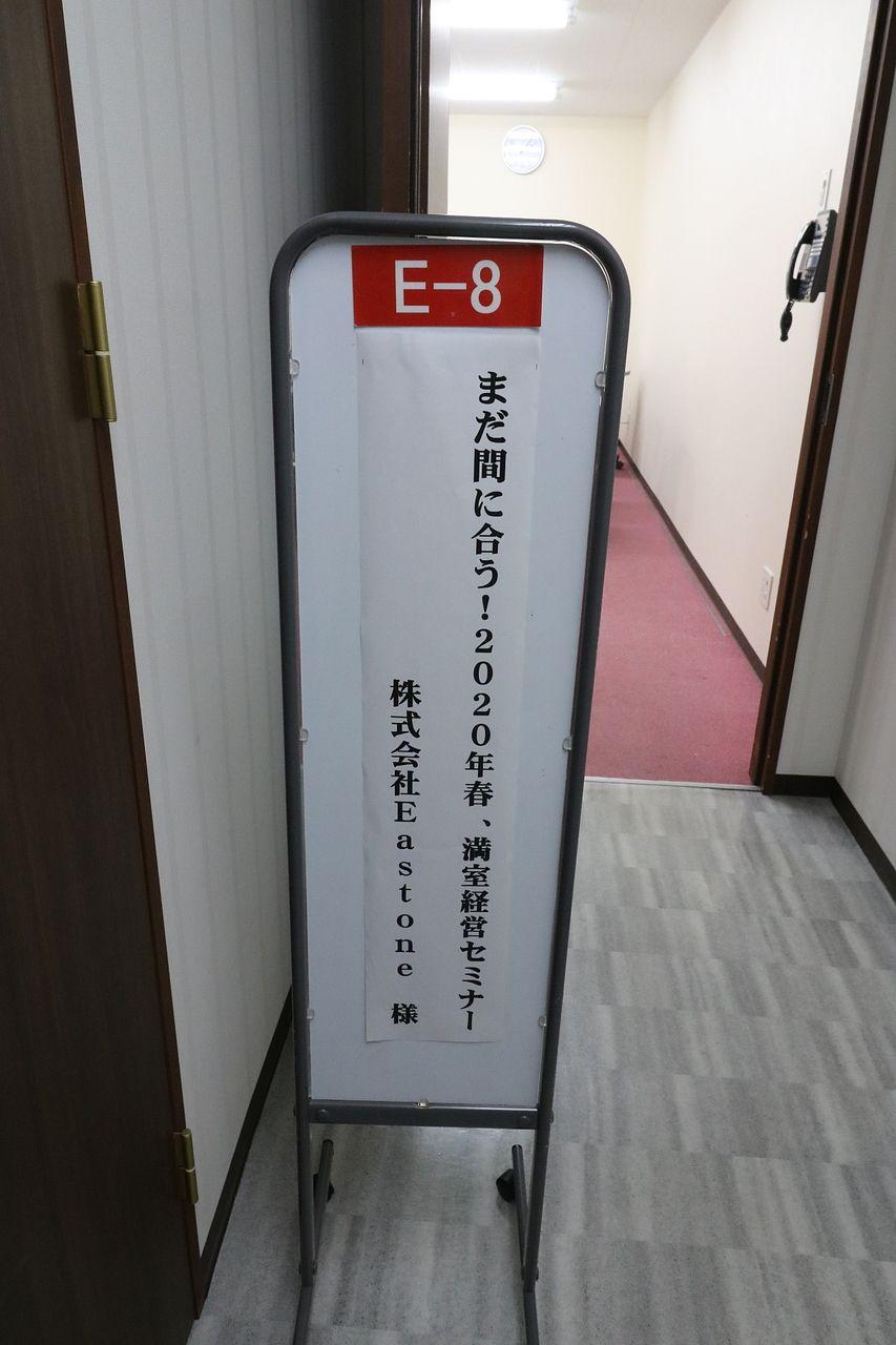 満室経営セミナーにご参加ありがとうございました