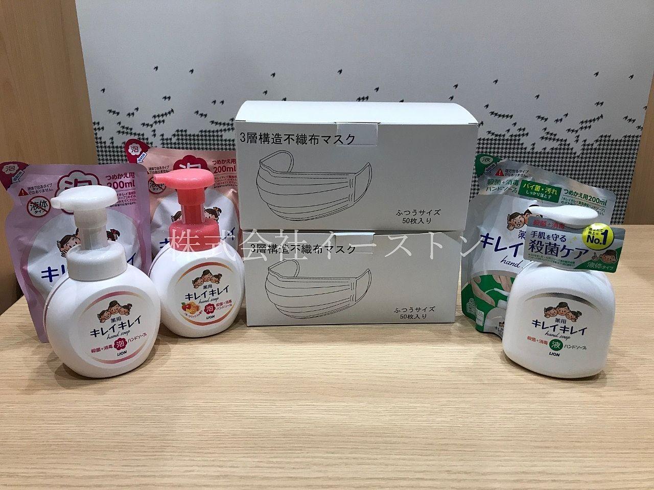 【鹿児島市不動産】衛生用品プレゼントキャンペーンの当選者発表!